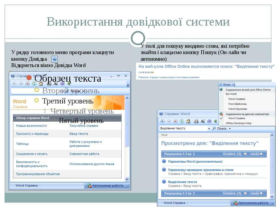 Використання довідкової системи У рядку головного меню програми клацнути кноп...