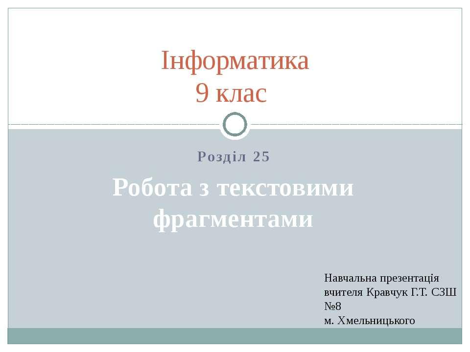 Розділ 25 Робота з текстовими фрагментами Інформатика 9 клас Навчальна презен...