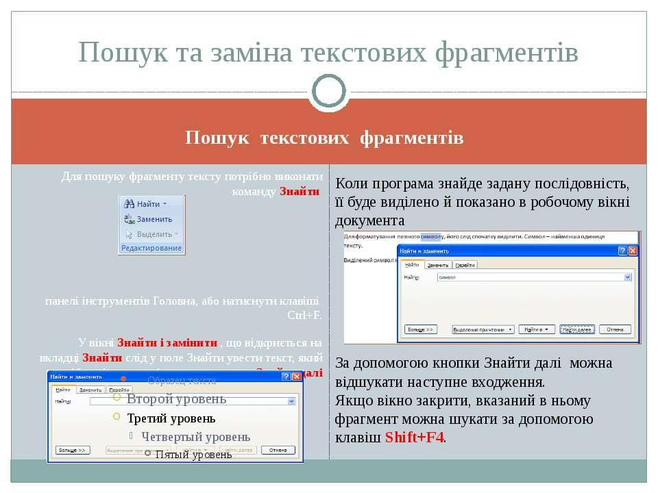 Пошук текстових фрагментів Для пошуку фрагменту тексту потрібно виконати кома...