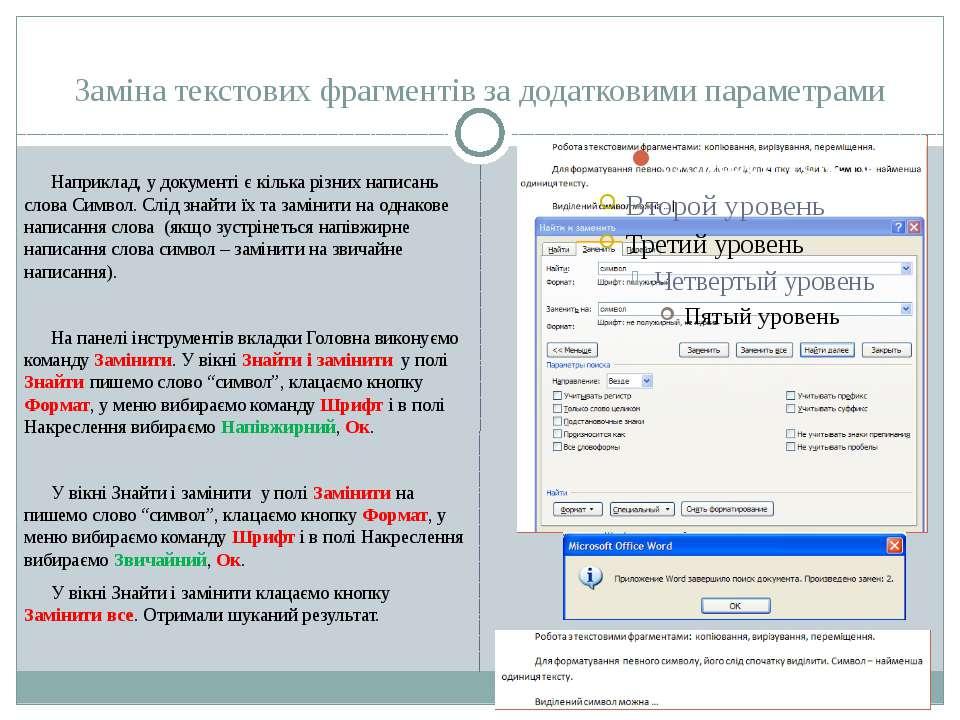 Заміна текстових фрагментів за додатковими параметрами Наприклад, у документі...
