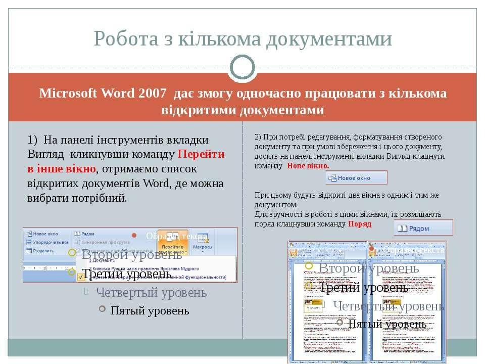 Microsoft Word 2007 дає змогу одночасно працювати з кількома відкритими докум...