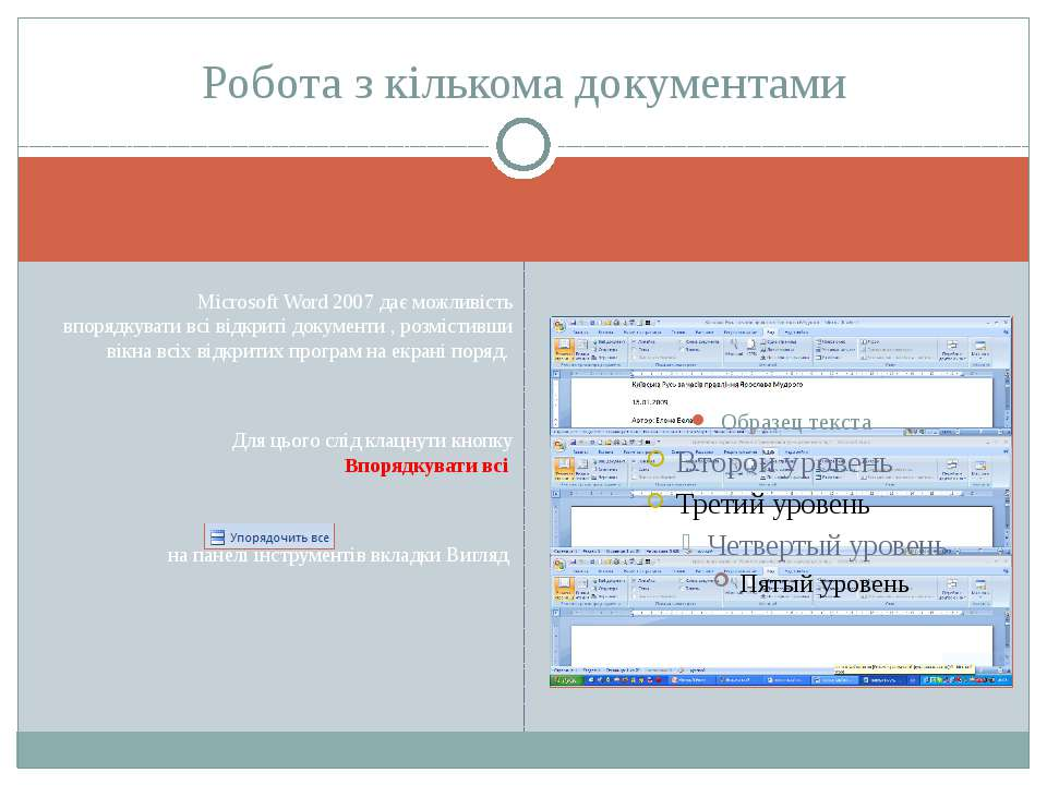 Робота з кількома документами Microsoft Word 2007 дає можливість впорядкувати...