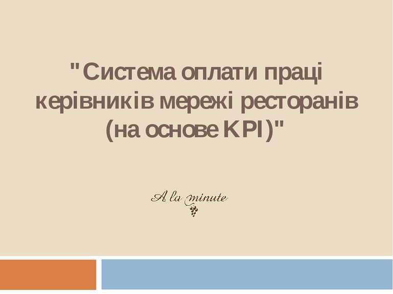 """""""Система оплати праці керівників мережі ресторанів (на основе KPI)"""""""