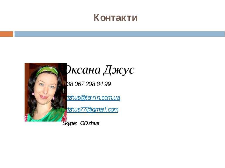 Контакти Оксана Джус +38 067 208 84 99 odzhus@terrin.com.ua odzhus77@gmail.co...