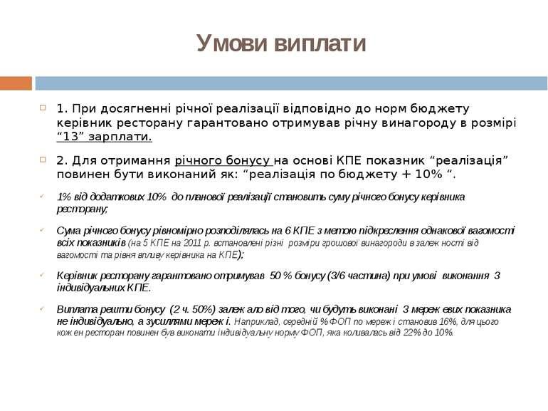 Умови виплати 1. При досягненні річної реалізації відповідно до норм бюджету ...