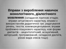 Вправи з вироблення навичок монологічного, діалогічного мовлення (складання л...