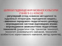 ШЛЯХИ ПІДВИЩЕННЯ МОВНОЇ КУЛЬТУРИ УЧНІВ 5-11 КЛАСІВ - регулярний огляд новинок...