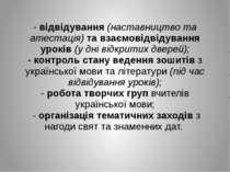 - відвідування (наставництво та атестація) та взаємовідвідування уроків (у дн...