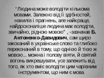 """""""Людина може володіти кількома мовами. Залежно від її здібностей, нахилів і п..."""
