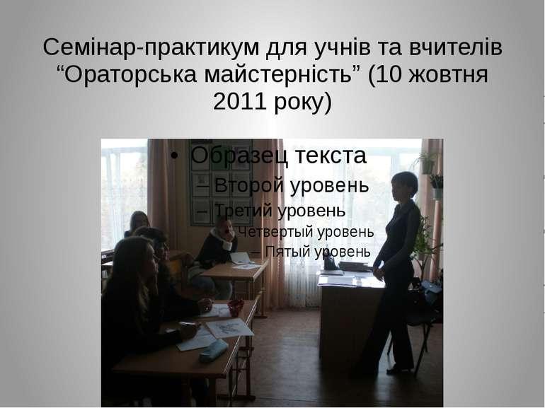 """Семінар-практикум для учнів та вчителів """"Ораторська майстерність"""" (10 жовтня ..."""