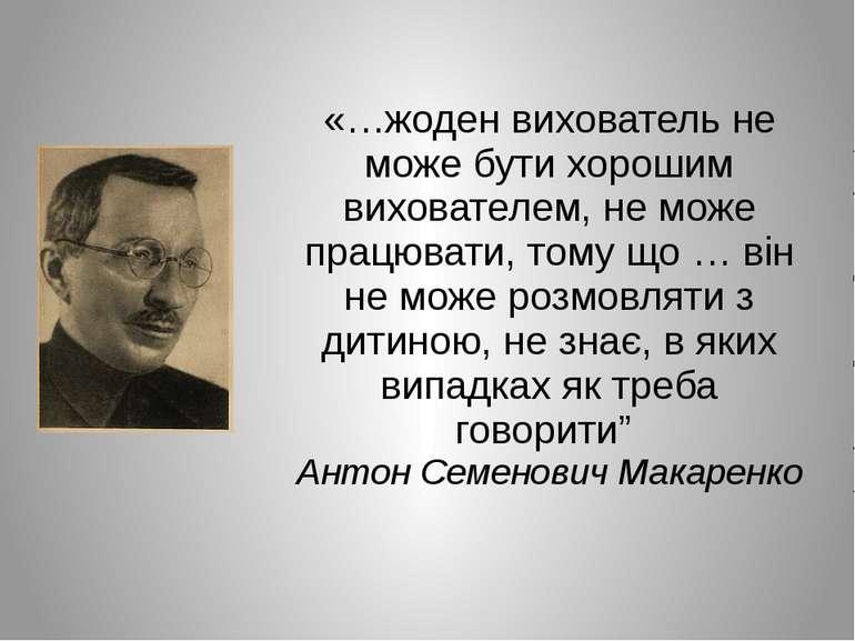 «…жоден вихователь не може бути хорошим вихователем, не може працювати, тому ...