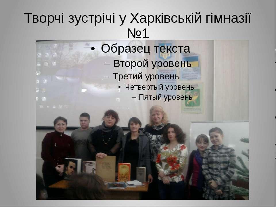 Творчі зустрічі у Харківській гімназії №1