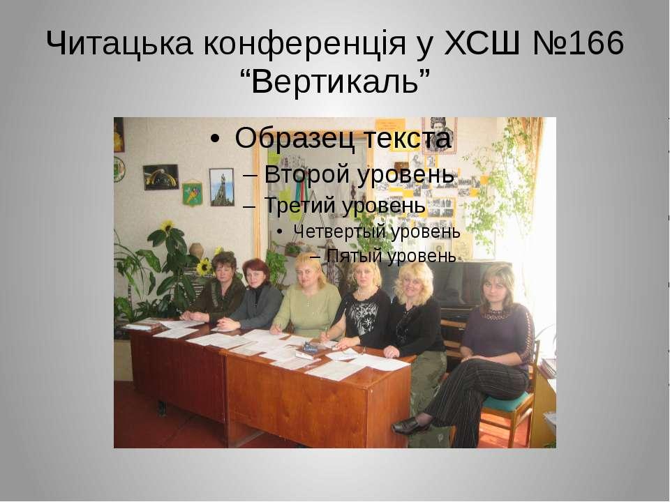 """Читацька конференція у ХСШ №166 """"Вертикаль"""""""
