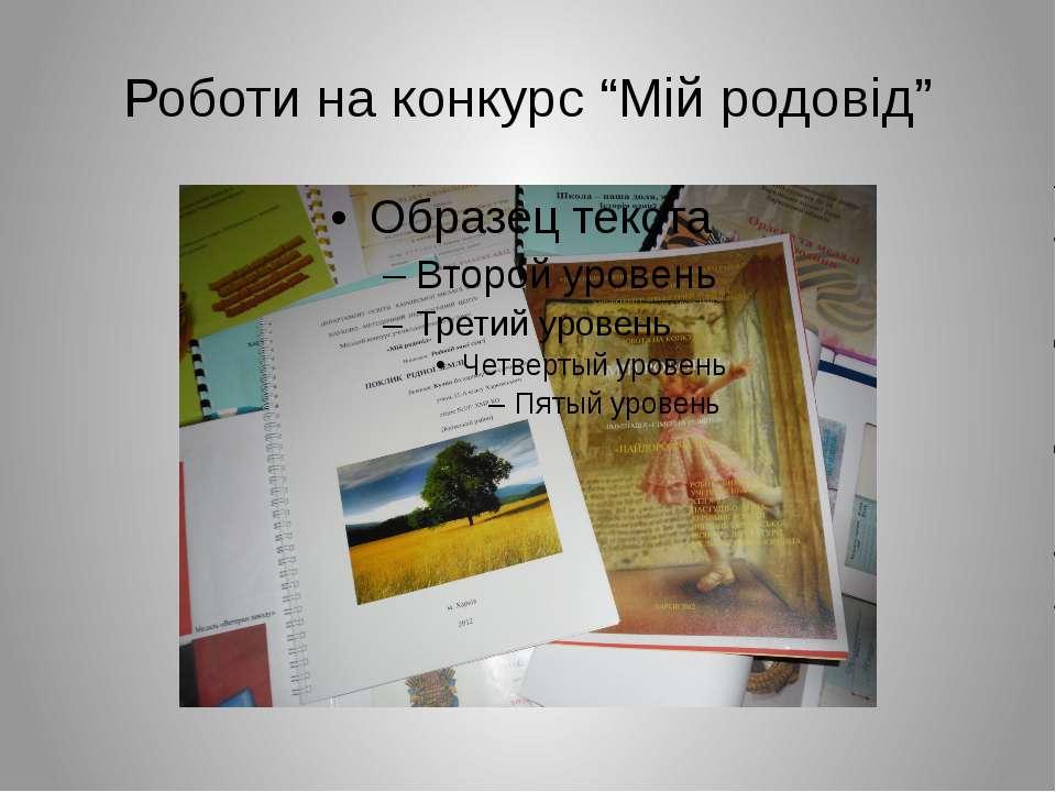 """Роботи на конкурс """"Мій родовід"""""""