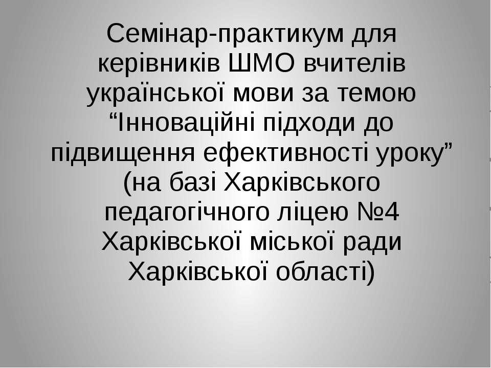 """Семінар-практикум для керівників ШМО вчителів української мови за темою """"Інно..."""