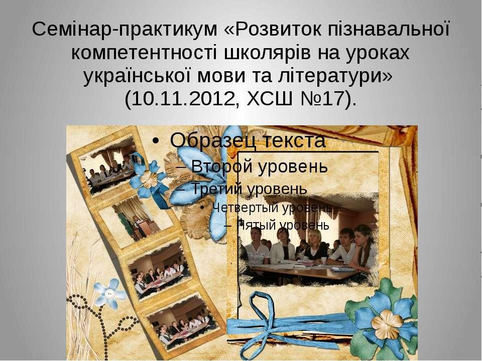 Семінар-практикум «Розвиток пізнавальної компетентності школярів на уроках ук...