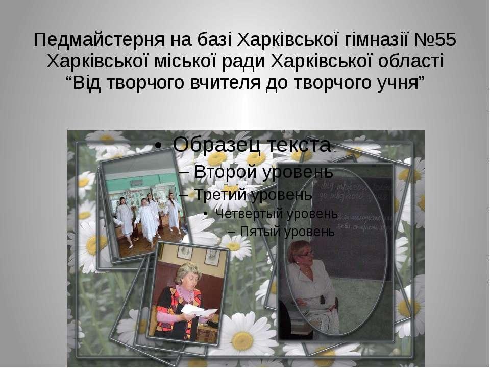 Педмайстерня на базі Харківської гімназії №55 Харківської міської ради Харків...