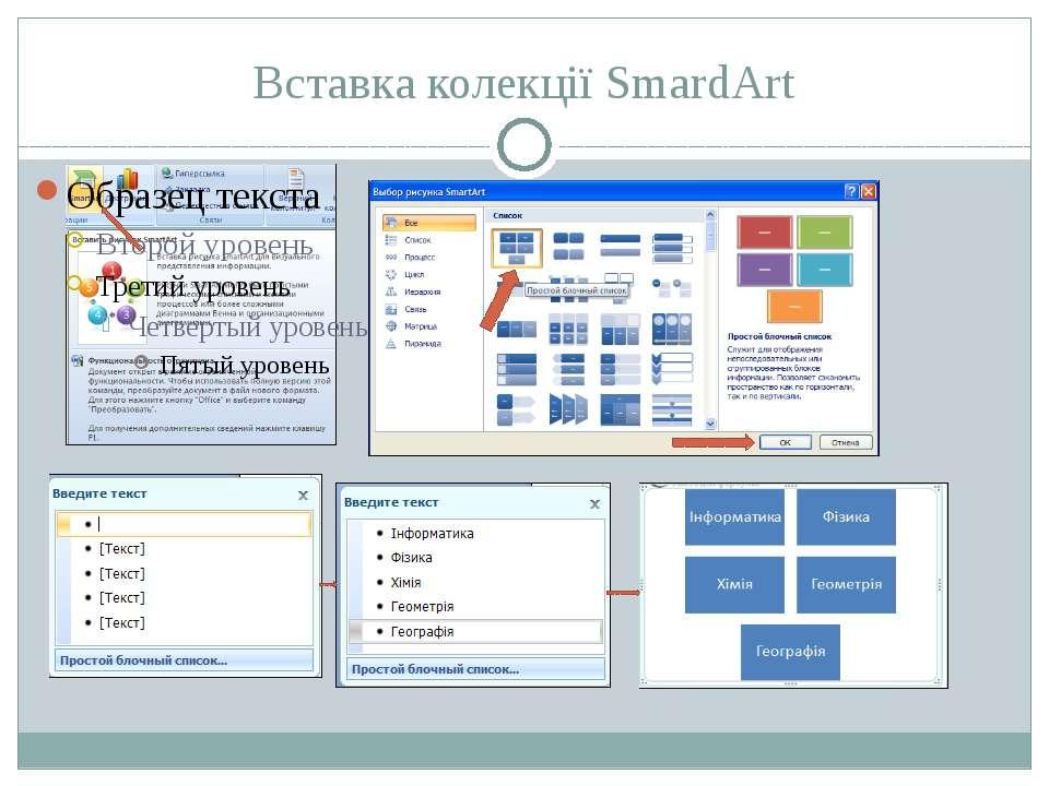 Вставка колекції SmardArt