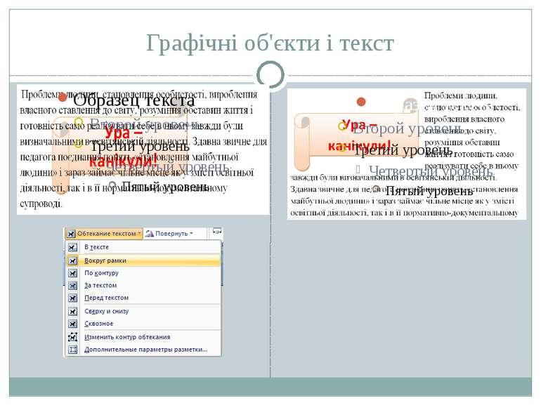 Графічні об'єкти і текст