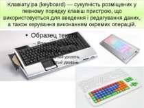 Клавіату ра (keyboard) — сукупність розміщених у певному порядку клавіш прист...