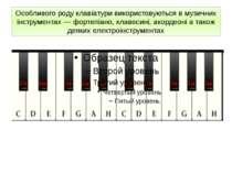 Особливого роду клавіатури використовуються в музичних інструментах — фортепі...