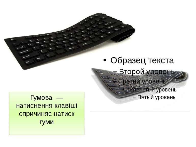 Гумова — натиснення клавіші спричиняє натиск гуми