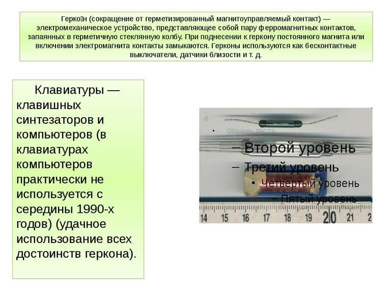 Герко н (сокращение от герметизированный магнитоуправляемый контакт) — электр...