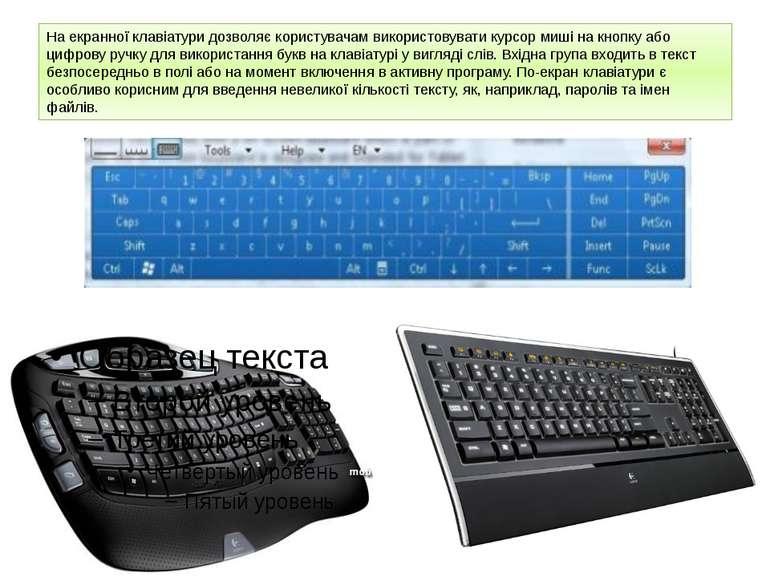 На екранної клавіатури дозволяє користувачам використовувати курсор миші на к...