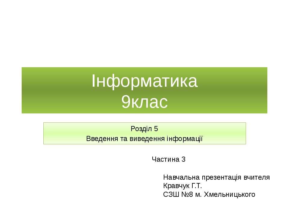Інформатика 9клас Розділ 5 Введення та виведення інформації Частина 3 Навчаль...