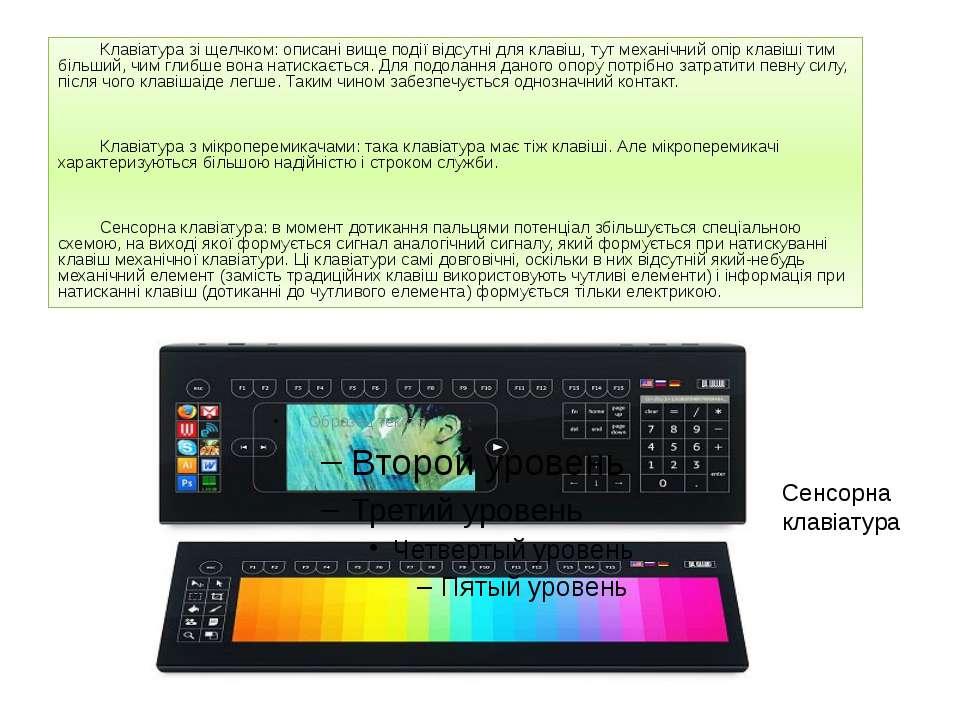 Клавіатура зі щелчком: описані вище події відсутні для клавіш, тут механічний...