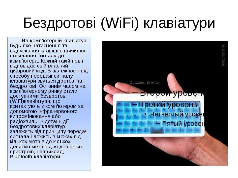 Бездротові (WiFi) клавіатури На комп'ютерній клавіатурі будь-яке натиснення т...
