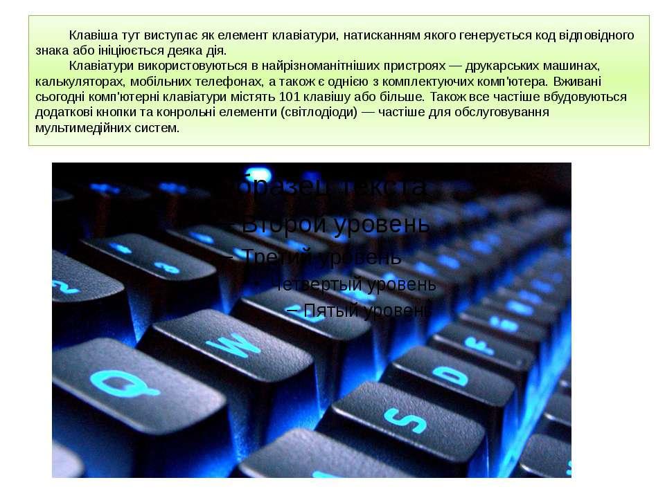 Клавіша тут виступає як елемент клавіатури, натисканням якого генерується код...
