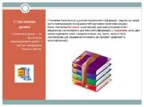Стиснення даних Стиснення даних – це процедура перекодування даних з метою зм...
