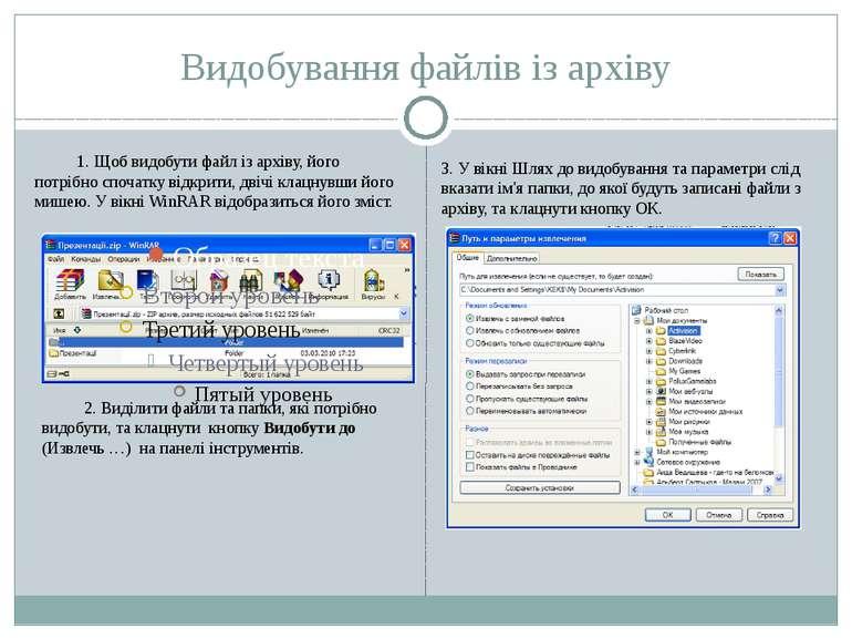 Видобування файлів із архіву 1. Щоб видобути файл із архіву, його потрібно сп...