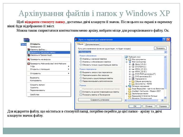 Архівування файлів і папок у Windows XP Щоб відкрити стиснуту папку, достатнь...