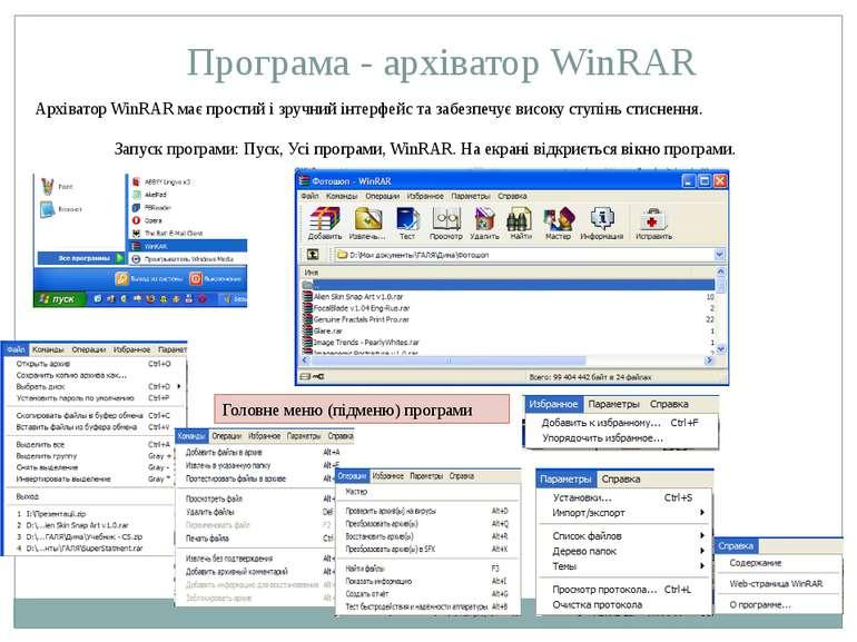 Програма - архіватор WinRAR Архіватор WinRAR має простий і зручний інтерфейс ...