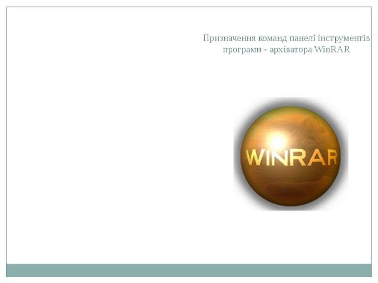 Призначення команд панелі інструментів програми - архіватора WinRAR