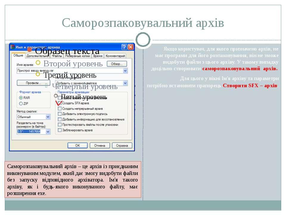 Саморозпаковувальний архів Якщо користувач, для якого призначено архів, не ма...