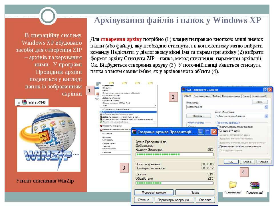 Архівування файлів і папок у Windows XP В операційну систему Windows XP вбудо...