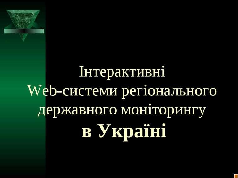 Інтерактивні Web-системи регіонального державного моніторингу в Україні
