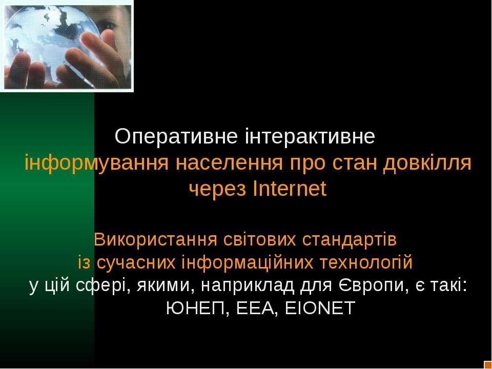 Оперативне інтерактивне інформування населення про стан довкілля через Intern...
