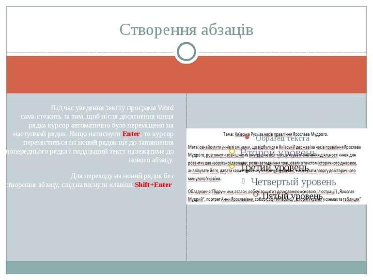 Під час уведення тексту програма Word сама стежить за тим, щоб після досягнен...