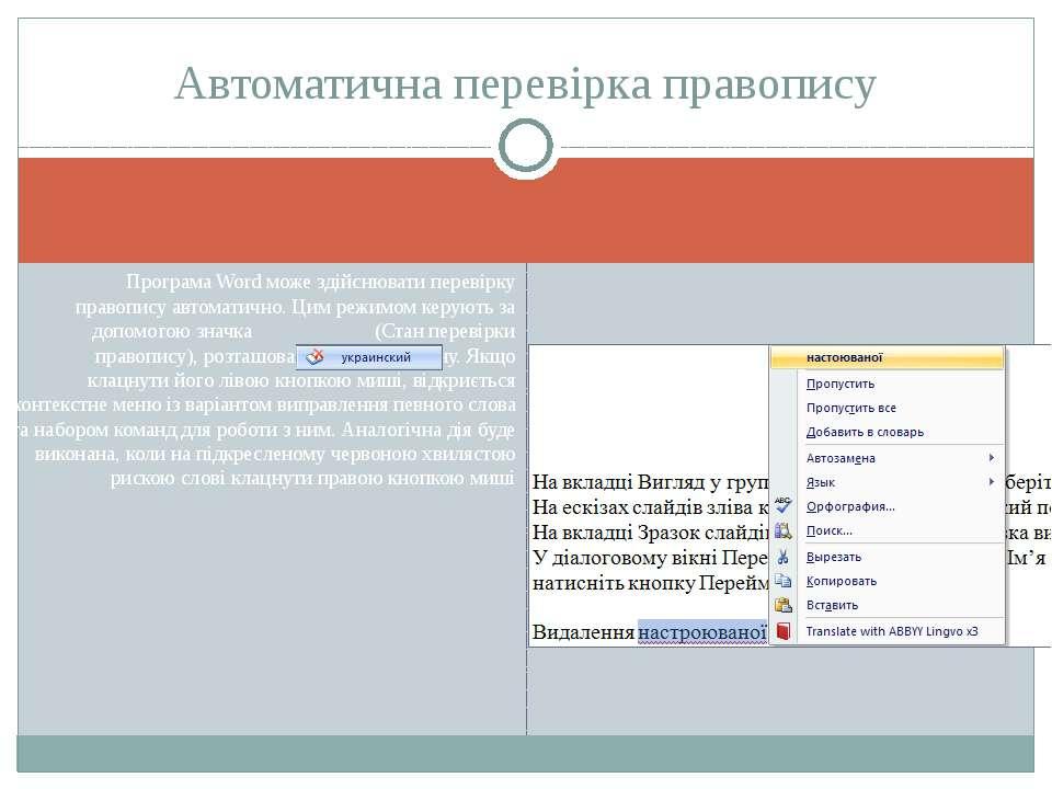 Програма Word може здійснювати перевірку правопису автоматично. Цим режимом к...