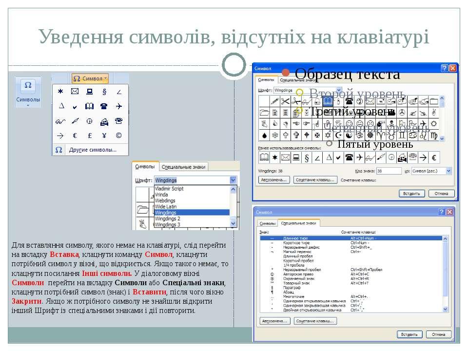Уведення символів, відсутніх на клавіатурі Для вставляння символу, якого нема...