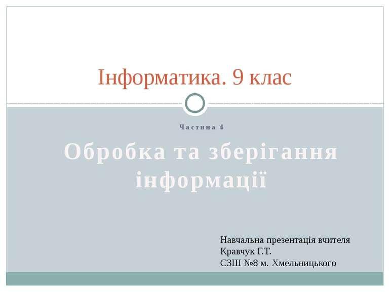 Частина 4 Обробка та зберігання інформації Інформатика. 9 клас Навчальна през...