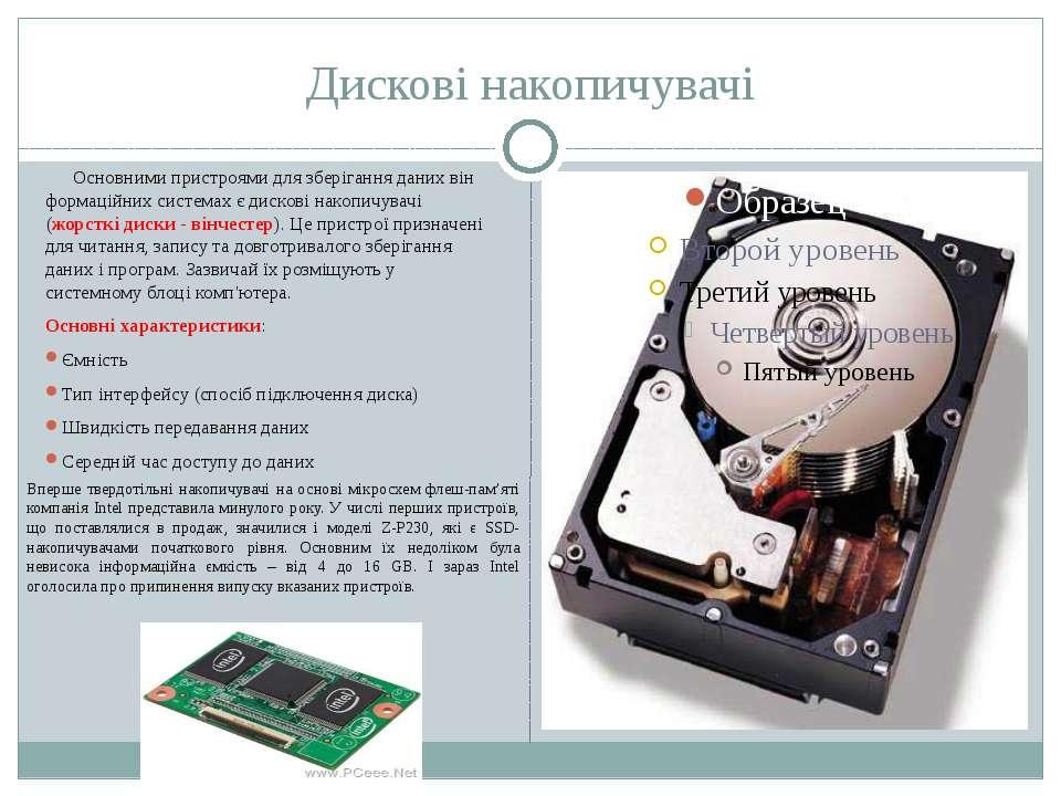 Дискові накопичувачі Основними пристроями для зберігання даних він формаційни...