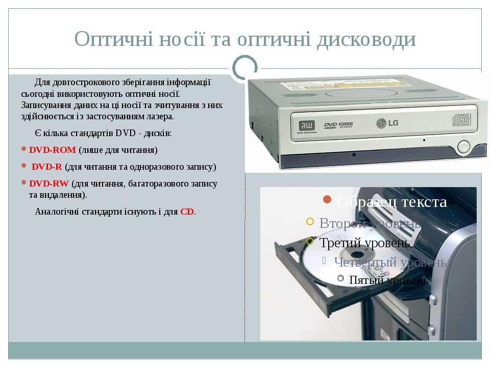 Оптичні носії та оптичні дисководи Для довгострокового зберігання інформації ...