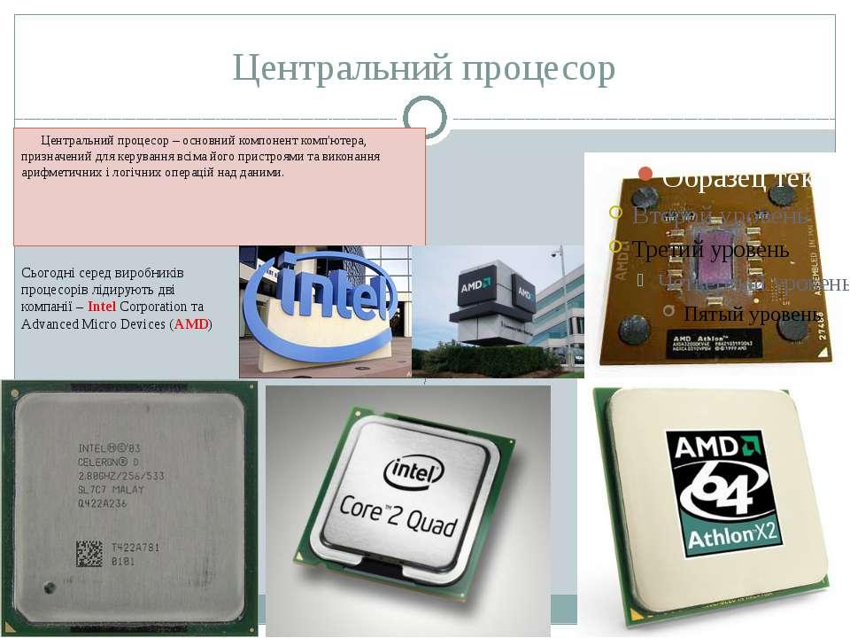 Центральний процесор Центральний процесор – основний компонент комп'ютера, пр...