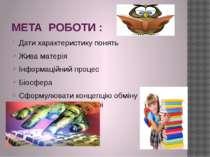 МЕТА РОБОТИ : Дати характеристику понять Жива матерія Інформаційний процес Бі...