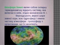 Біосфера Землі являє собою складну термодинамічну відкриту систему, яка включ...